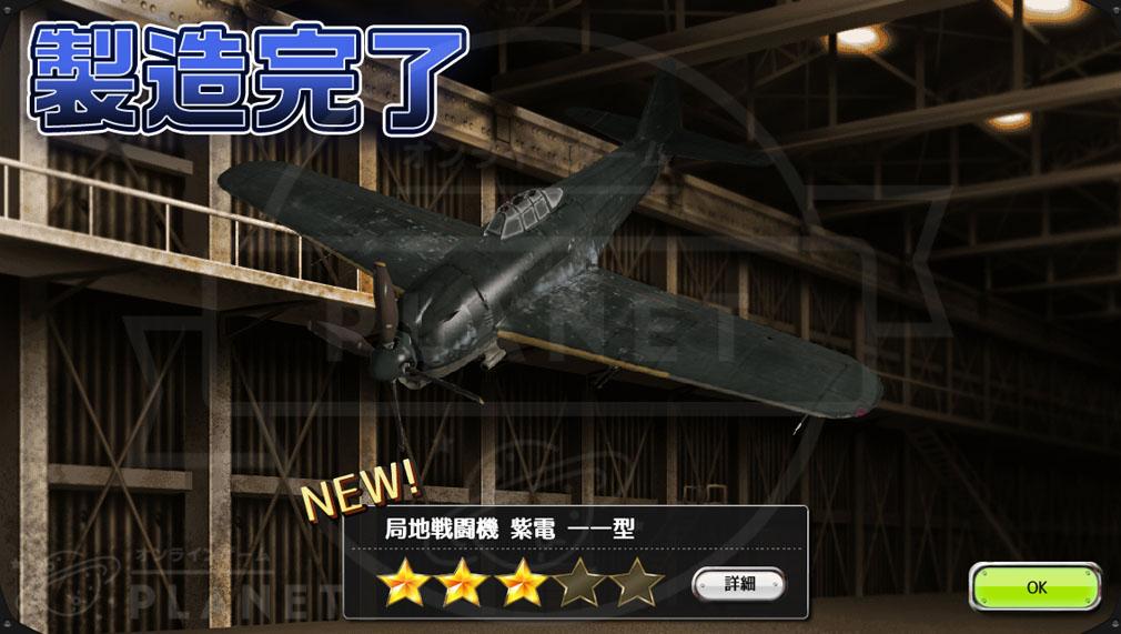 編隊少女 フォーメーションガールズ 戦闘機製造