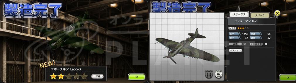 編隊少女 フォーメーションガールズ 戦闘機製造完了、スペック