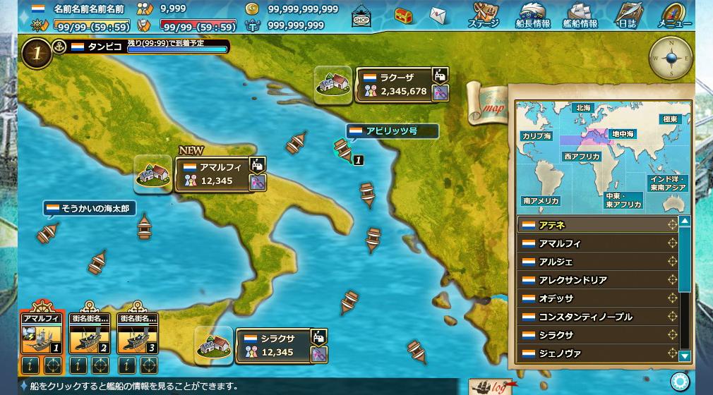 蒼海の武装商船(プライヴァティア) 貿易画面