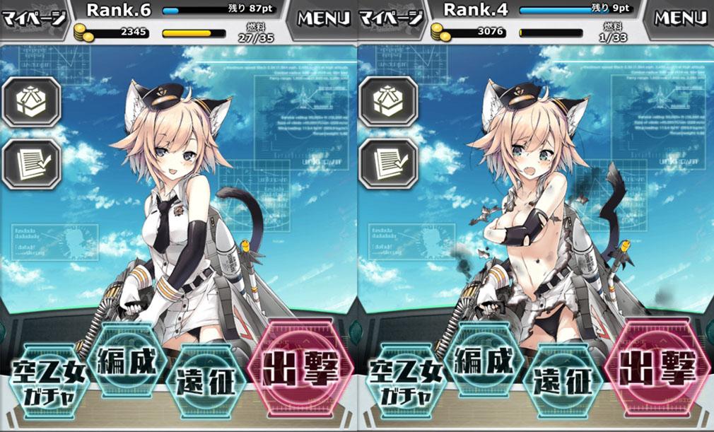空戦乙女 スカイヴァルキリーズ 左:通常ホーム画面、右:大破された版ホーム画面