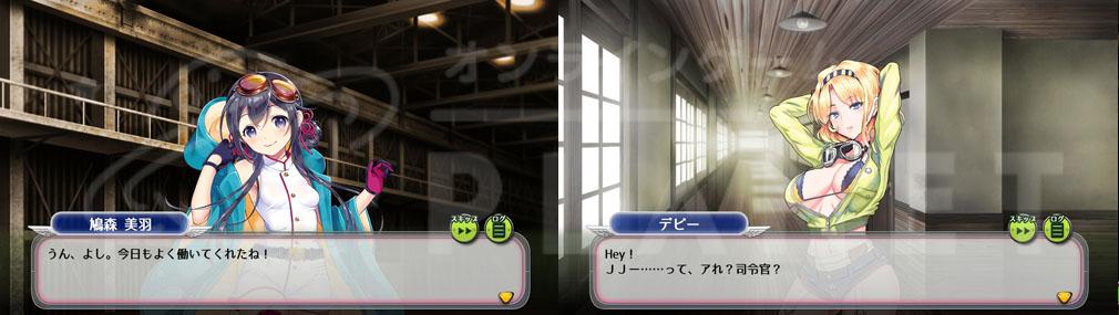 編隊少女 フォーメーションガールズ  ゲーム内キャラクター【鳩森 美羽】、【デビー】