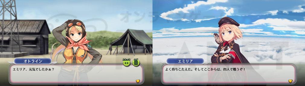 編隊少女 フォーメーションガールズ  ゲーム内キャラクター【オトライン】、【エミリア】