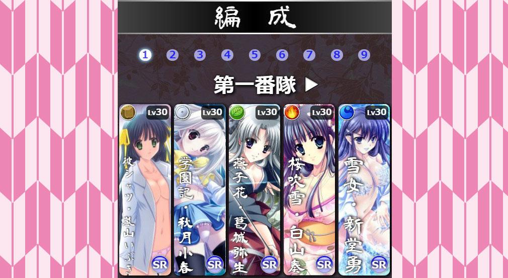 神楽大戦 陽之巻 部隊編成画面