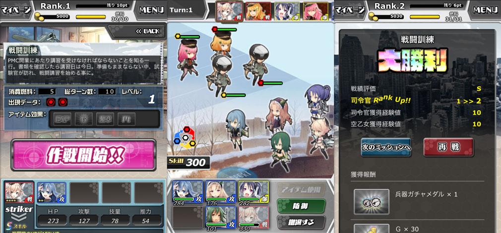 空戦乙女 スカイヴァルキリーズ 左:ミッション出撃画面、中:バトルプレイ画面、右:ミッション完了画面