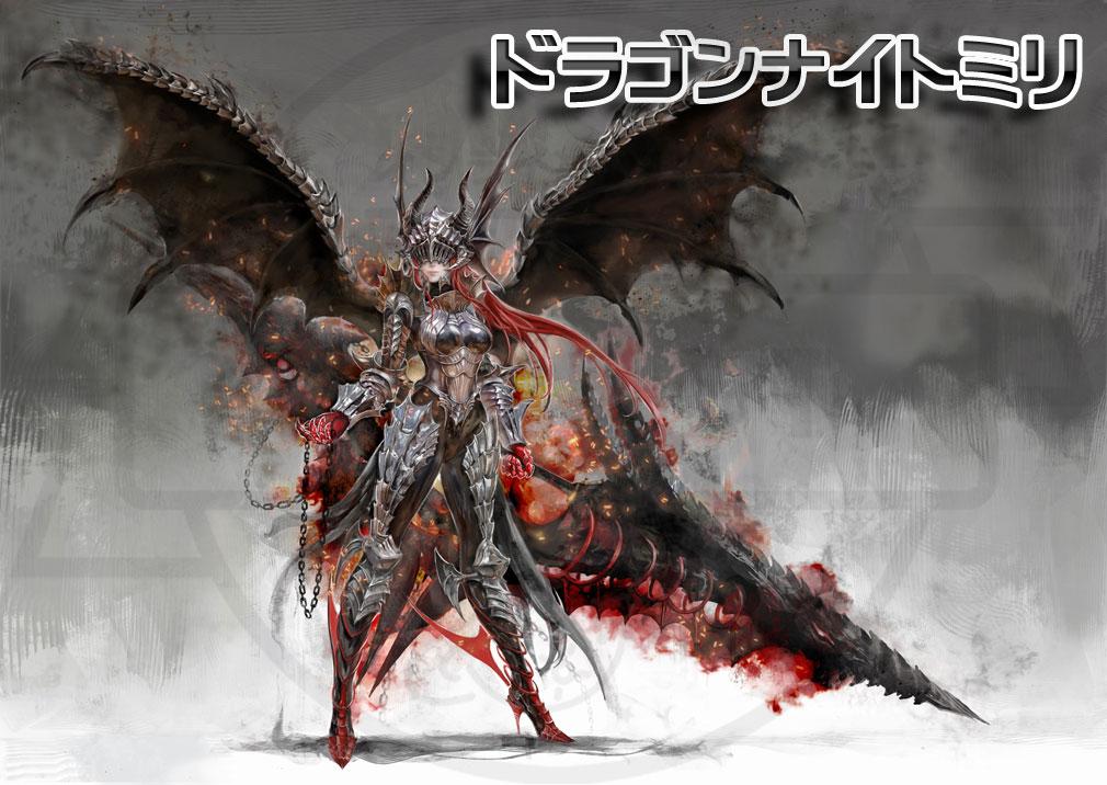 マビノギ英雄伝 新キャラ【ミリ】ラゴンナイトバージョンイメージ画像