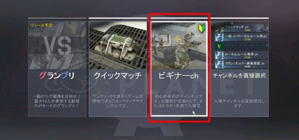 AVA(Alliance of Valiant Arms) 選択するビギナーchスクリーンショット