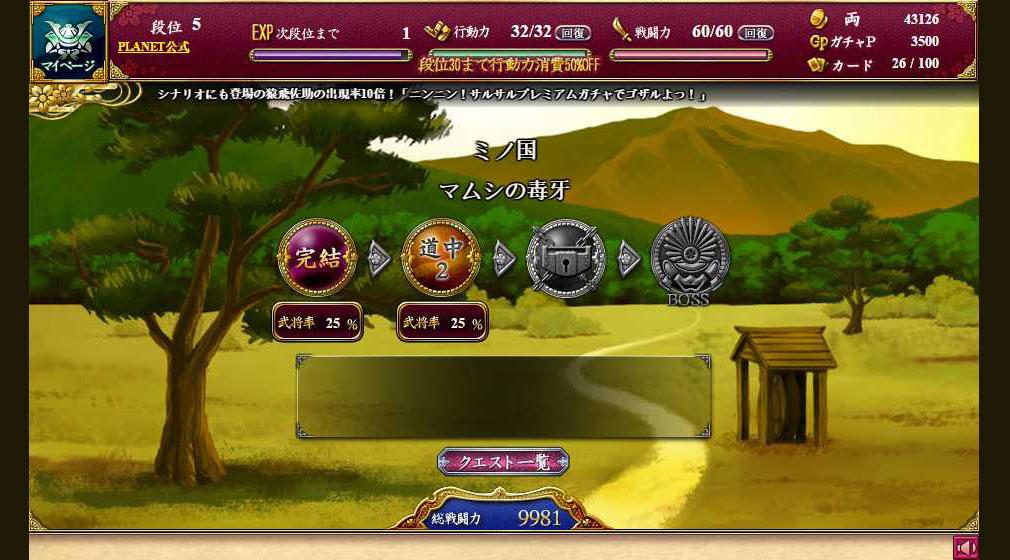 戦国武将姫 MURAMASA 乱 クエスト画面
