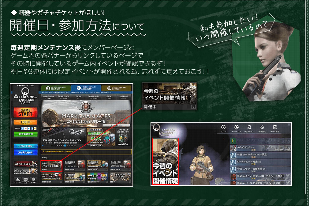 AVA(Alliance of Valiant Arms) 『マッププレイ』イベント開催日参加方法について紹介イメージ