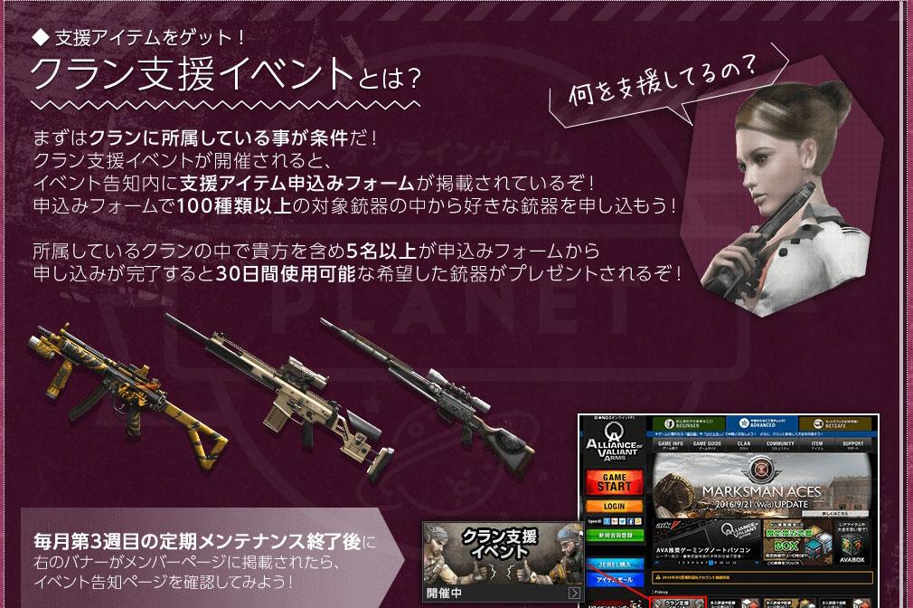 AVA(Alliance of Valiant Arms) 『クラン支援』イベント概要紹介イメージ