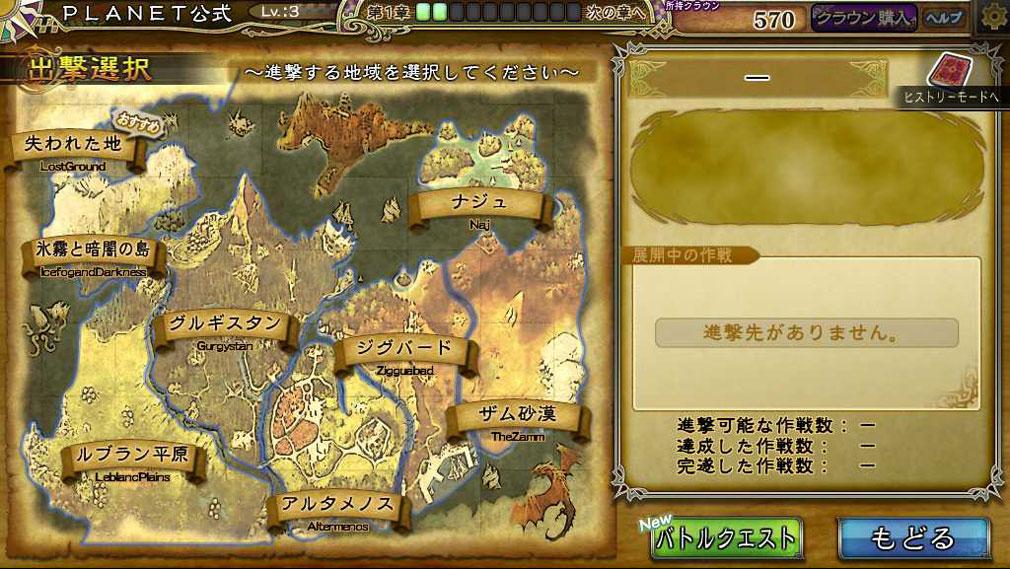 インペリアル サガ(Imperial SaGa) ワールドマップ