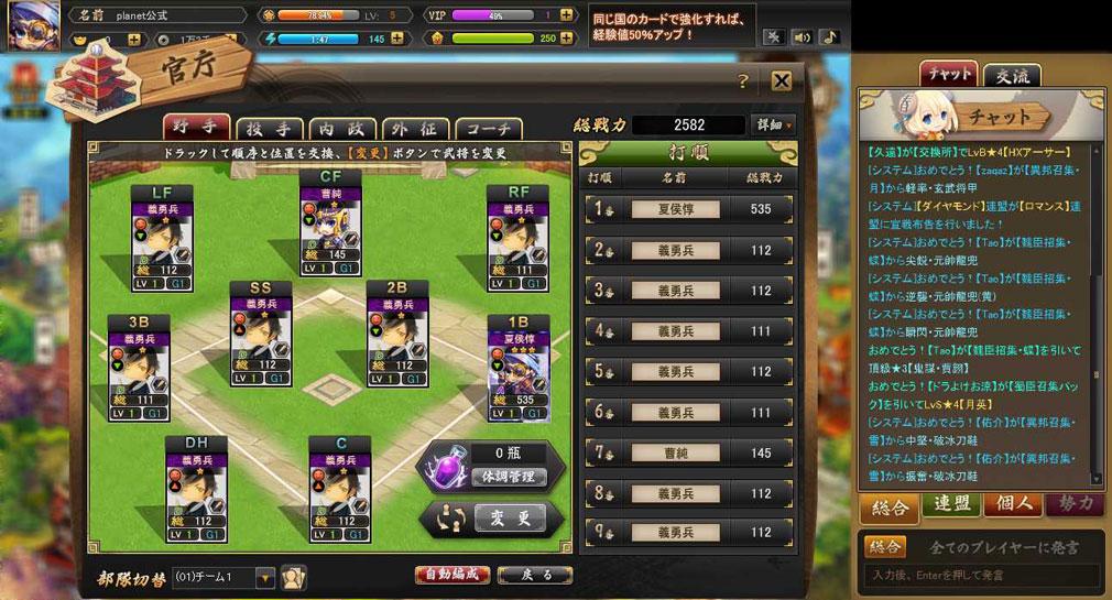 三国ベースボール チーム編成
