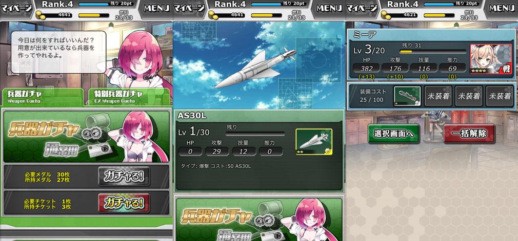 空戦乙女 スカイヴァルキリーズ 左:兵器ガチャ画面、中:兵器AS30L詳細画面、右:兵器装着画面