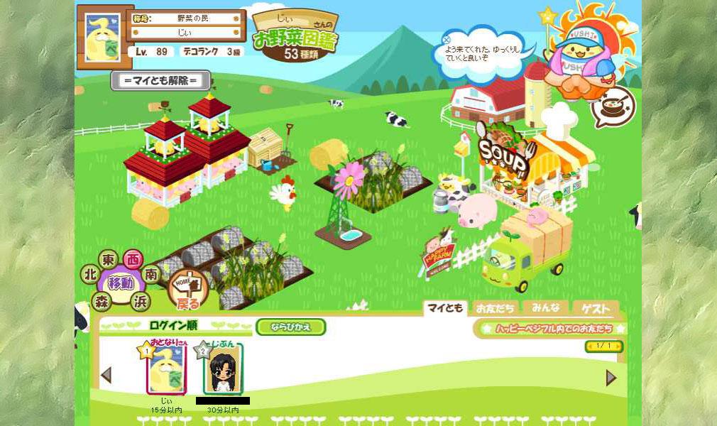 ハッピーベジフル 他プレイヤーの農園画面