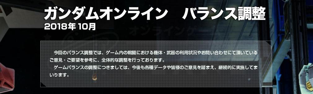 機動戦士ガンダムオンライン(ガンオン) 大規模なバランス調整イメージ
