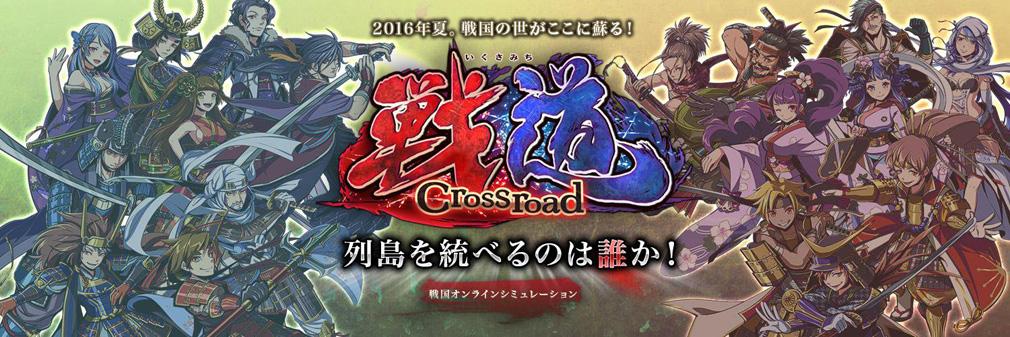 戦道 Crossroad (いくさみちクロスロード) イメージ画像