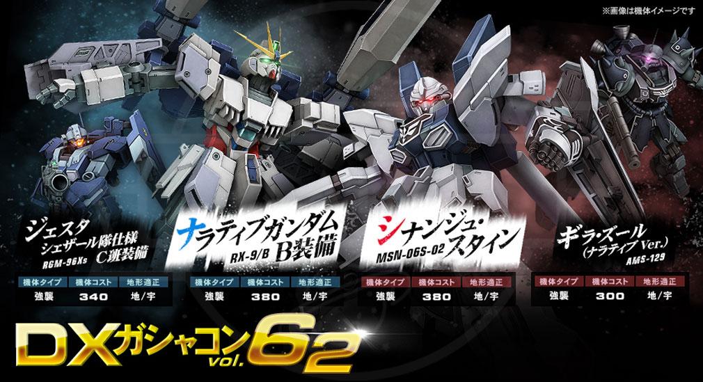 機動戦士ガンダムオンライン(ガンオン) 新機体が登場する『DXガシャコン VOL.62』紹介バナー