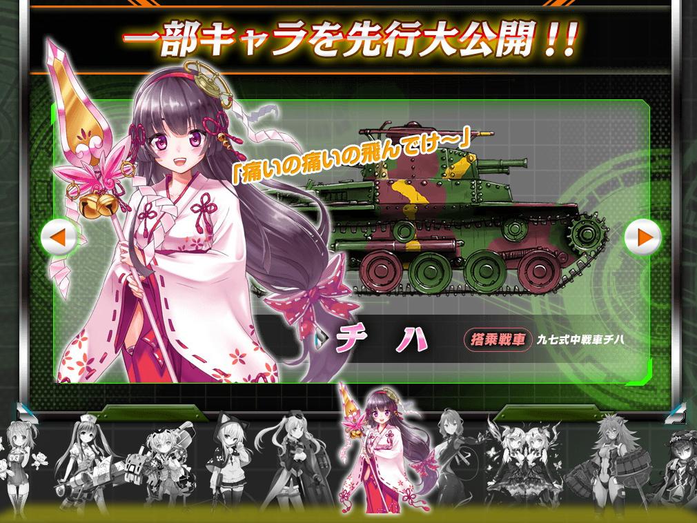 機動戦車チハたん チハ 搭乗戦車:九七式中戦車チハ