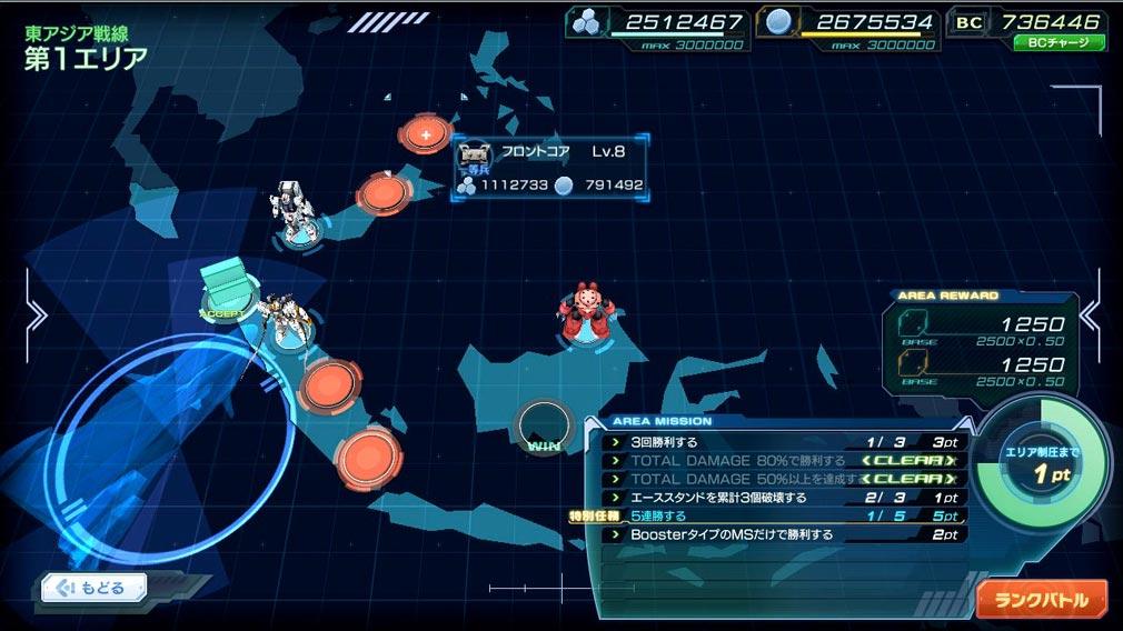 ガンダムジオラマフロント 2nd(ガンジオ) 第一エリアステージスクリーンショット