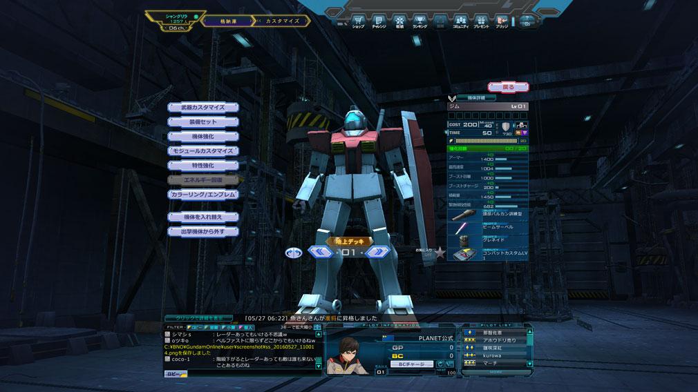 機動戦士ガンダムオンライン(ガンオン) モビルスーツのカスタマイズ