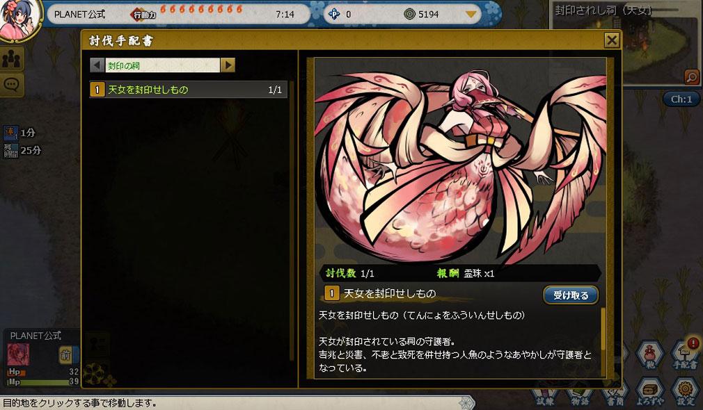 かくりよの門 式姫プロジェクト ボスの詳細画面