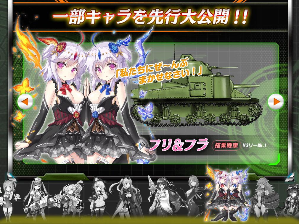 機動戦車チハたん フリ&フラ 搭乗戦車:M3リーMk.I