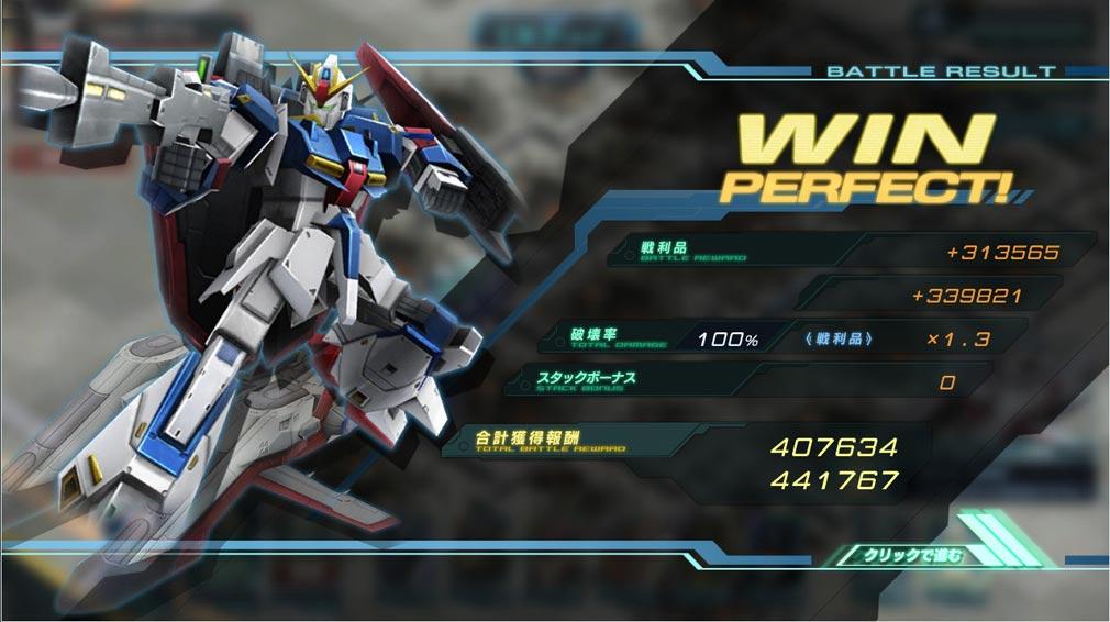 ガンダムジオラマフロント 2nd(ガンジオ) ステージ勝利画面