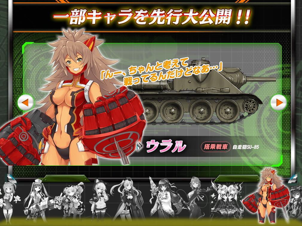 機動戦車チハたん ラウル 搭乗戦車:自走砲SU-85