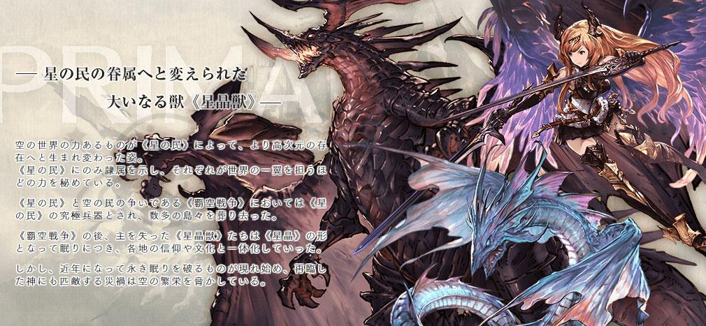 グランブルーファンタジー(グラブル) PC 召喚獣