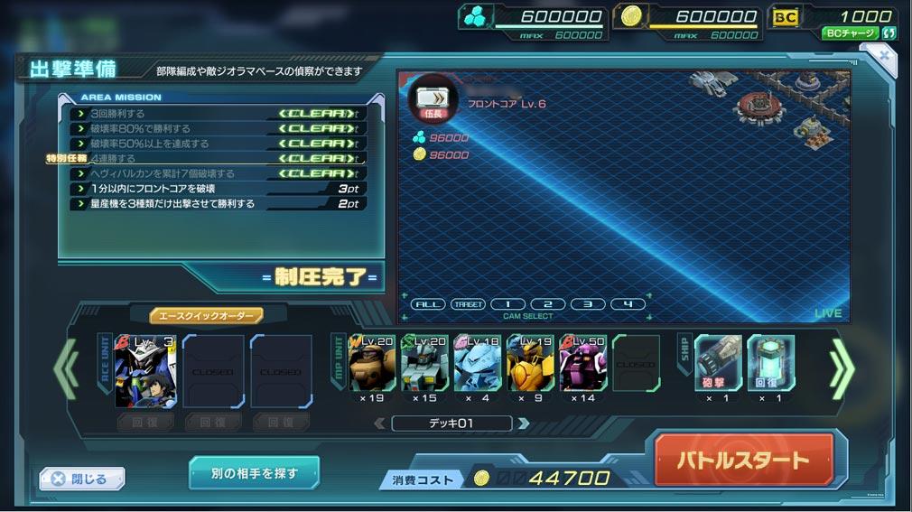 ガンダムジオラマフロント 2nd(ガンジオ) 出撃準備画面