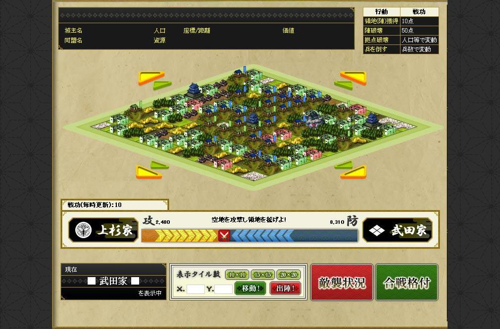戦国IXA(イクサ) 合戦詳細画面