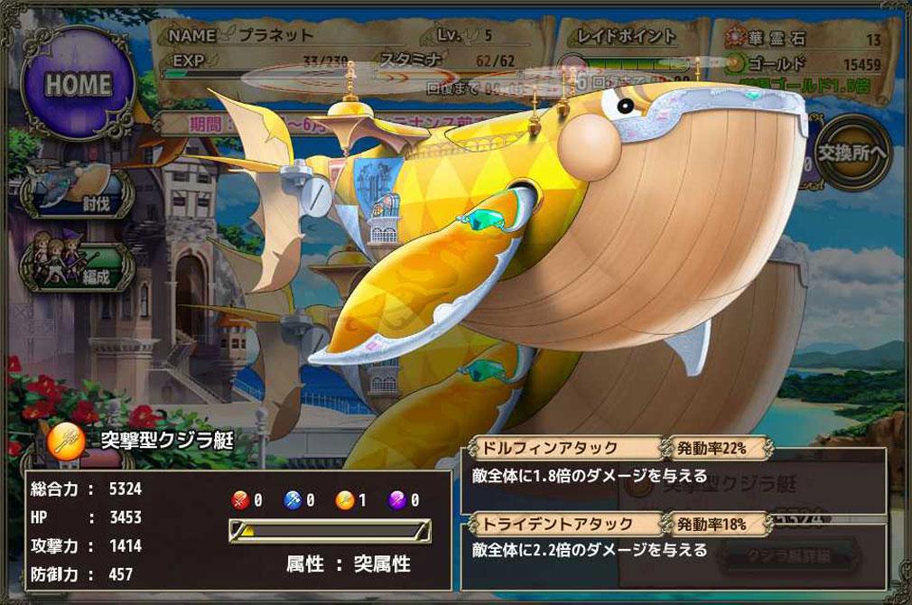 フラワーナイトガール(FLOWER KNIGHT GIRL) クジラ艇