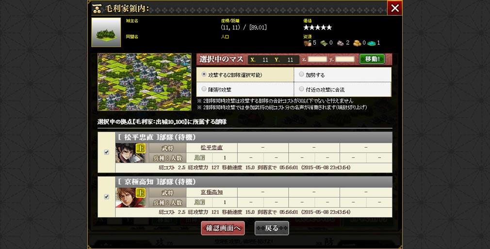 戦国IXA(イクサ) 合戦参加方法選択画面