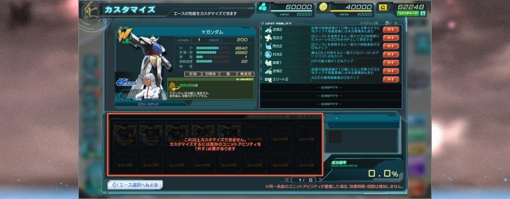 ガンダムジオラマフロント 2nd(ガンジオ) エースカスタマイズ画面