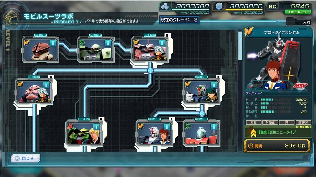 ガンダムジオラマフロント 2nd(ガンジオ) モビルスーツラボ開発ツリー画面