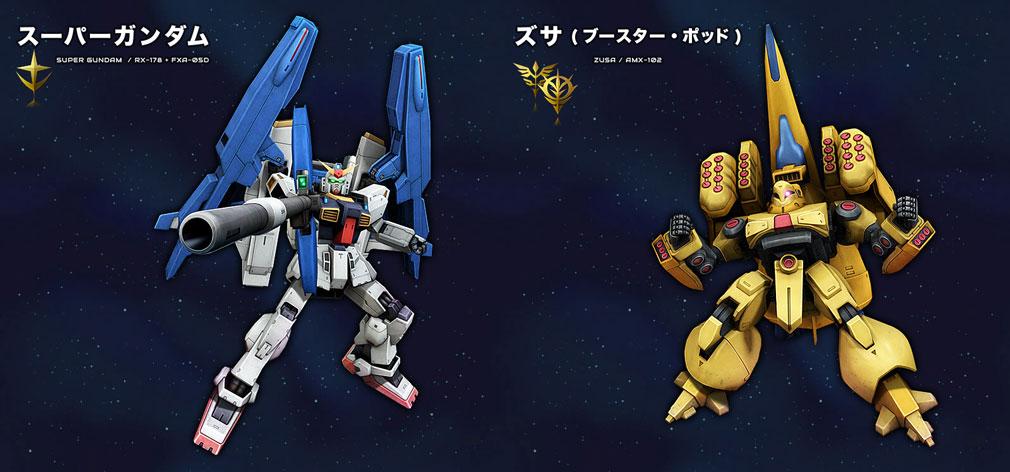 機動戦士ガンダムオンライン(ガンオン) Z プロジェクト新モビルスーツ