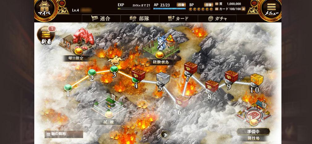 三国志 蒼天の戦地 マップ