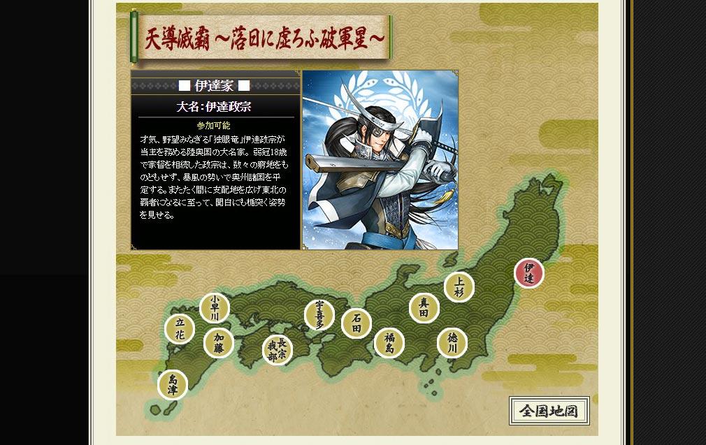 戦国IXA(イクサ) 所属選択画面