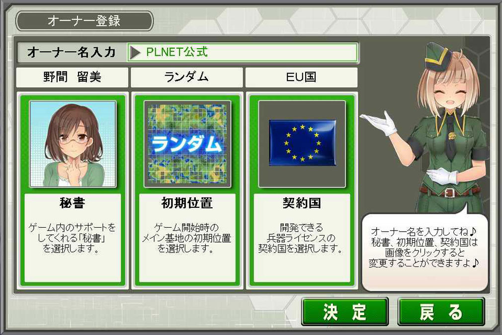 大戦略WEB プレイヤー情報登録画面