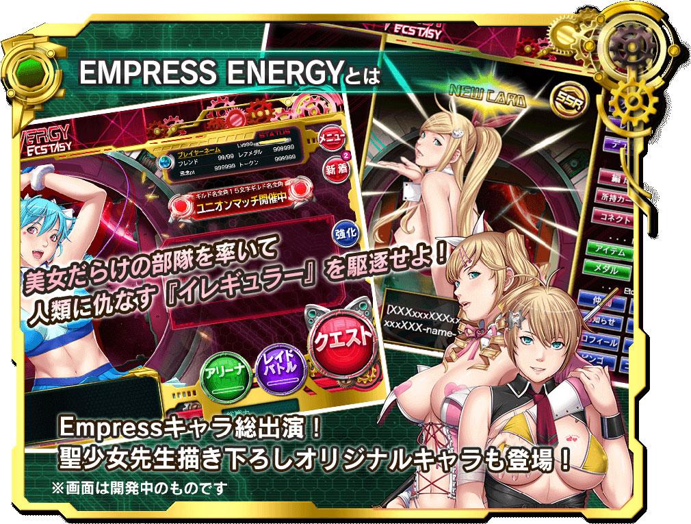 Empress Energy ゲーム概要