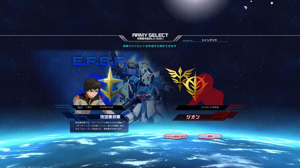 機動戦士ガンダムオンライン(ガンオン) 所属軍選択画面