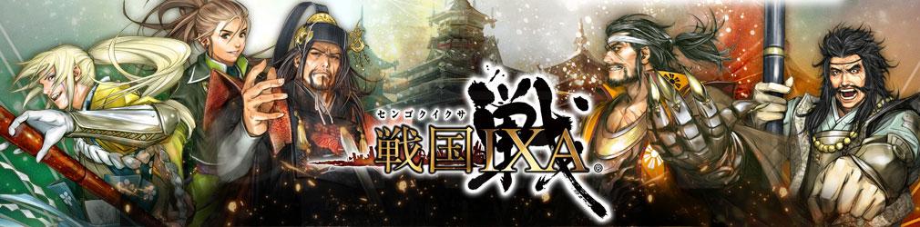 戦国IXA(イクサ) フッターイメージ