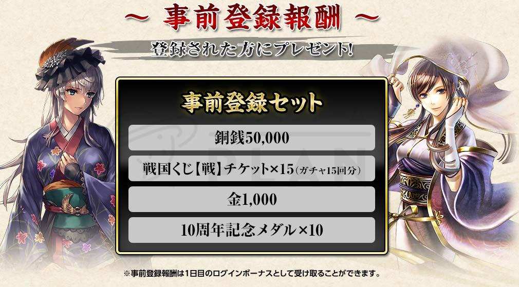 戦国IXA(イクサ) DMMゲーム版事前登録報酬紹介イメージ
