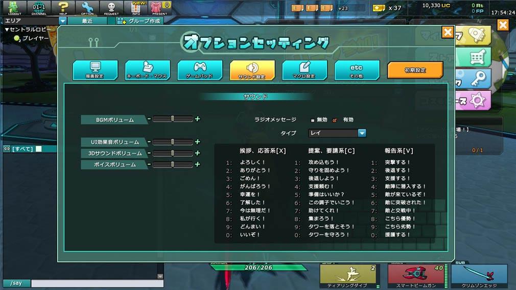 コズミックブレイク2(CB2) オプション設定画面