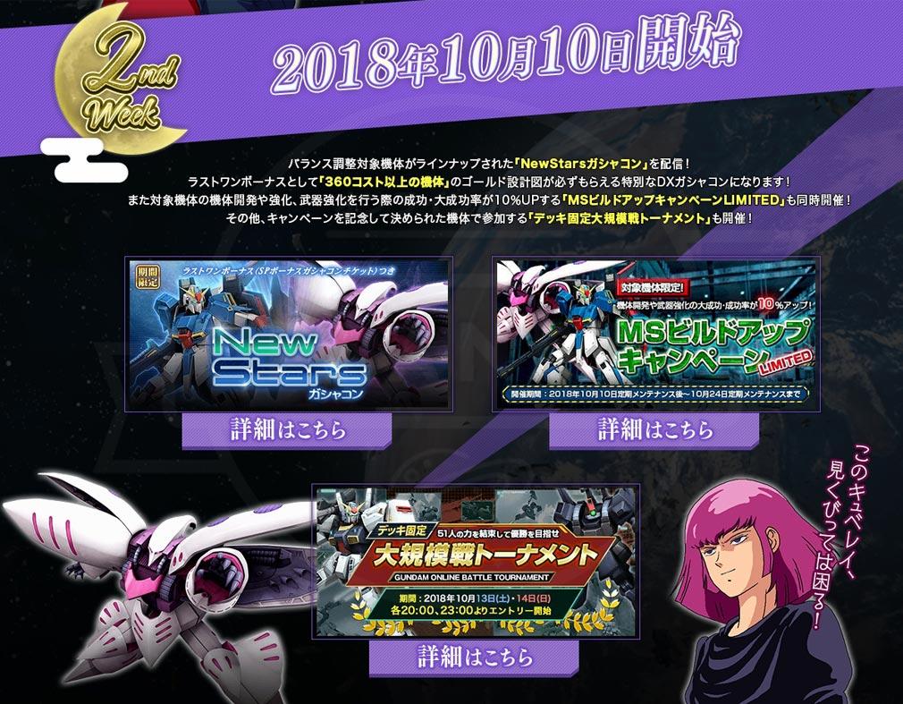 機動戦士ガンダムオンライン(ガンオン) 様々なイベント紹介イメージ
