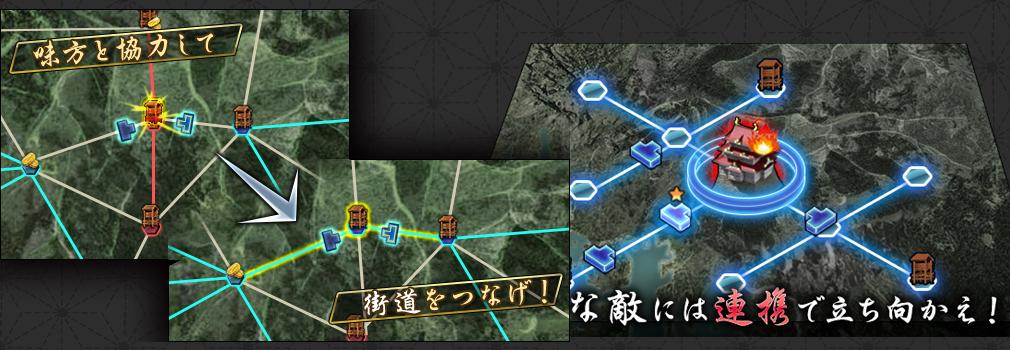 戦道 Crossroad (いくさみちクロスロード) 合戦攻略ポイント画像