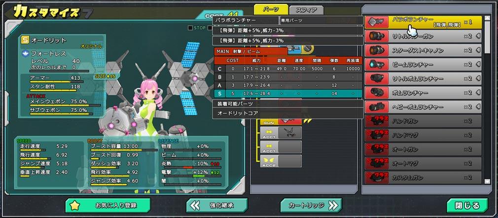 コズミックブレイク2(CB2) ヒュムカスタマイズ画面