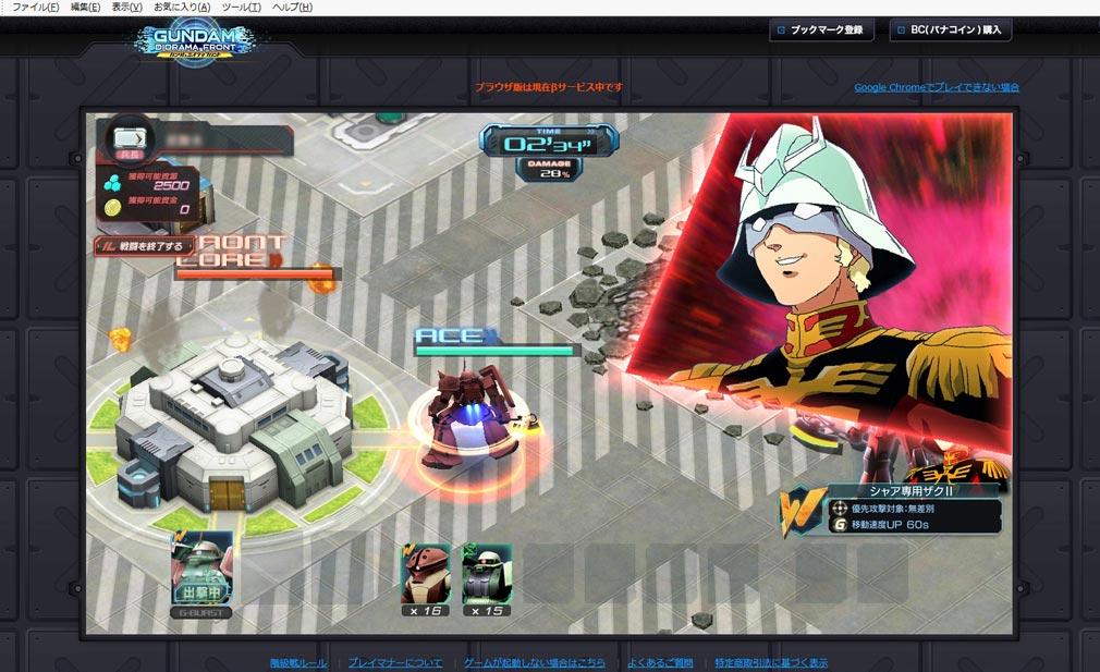 ガンダムジオラマフロント 2nd(ガンジオ) ブラウザ版βテスト中のジオラマバトルスクリーンショット