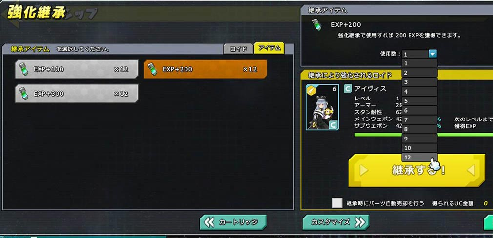 コズミックブレイク2(CB2) ヒュム強化継承画面