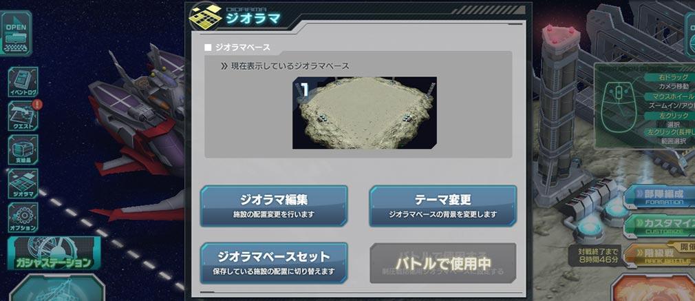 ガンダムジオラマフロント 2nd(ガンジオ) ジオラマ編集画面