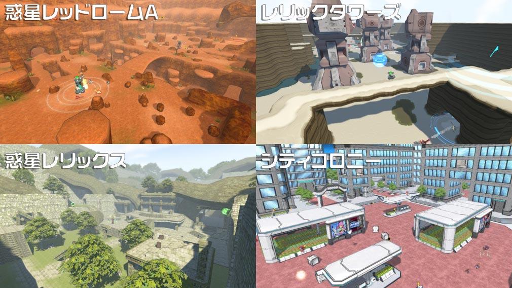 コズミックブレイク2(CB2) ステージ一部紹介『惑星レッドロームA』、『レリックタワーズ』、『惑星レリック』、『シティコロニー』
